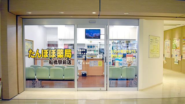 たんぽぽ薬局 船橋駅前店の画像