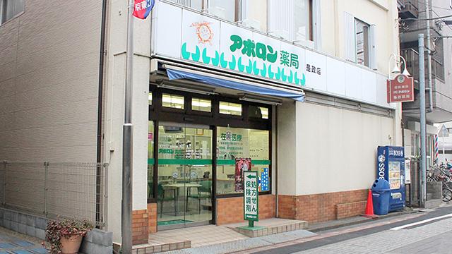 アポロン薬局是政店の画像