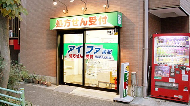アイファ薬局 日本橋久松町店の画像