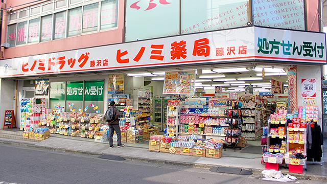 ヒノミ薬局 藤沢店の画像