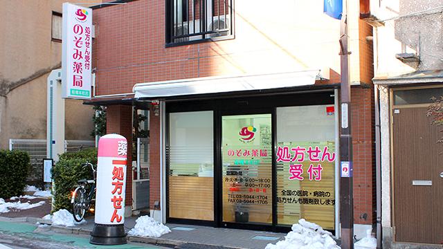 のぞみ薬局板橋本町店の画像