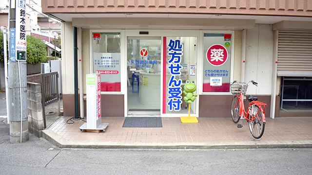 矢野調剤薬局溝口神社前店の画像