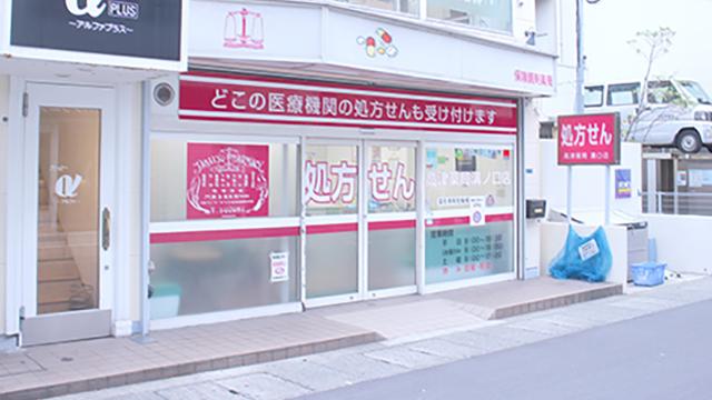 高津薬局 溝ノ口店の画像