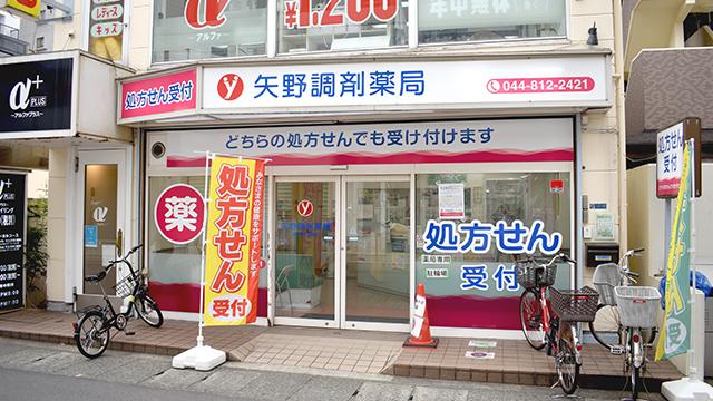 矢野調剤薬局溝口中央通店の画像