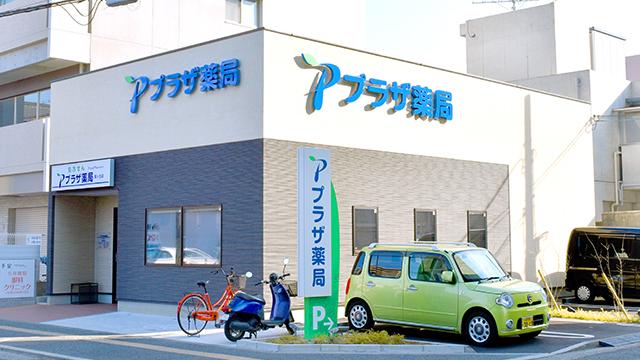 プラザ薬局 桜ケ丘店の画像