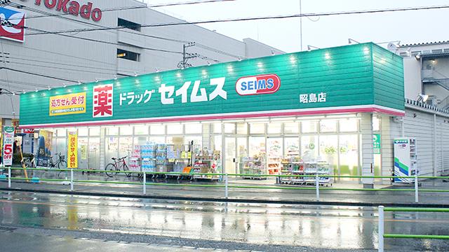 ドラッグセイムス昭島薬局の画像