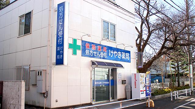 けやき薬局の画像