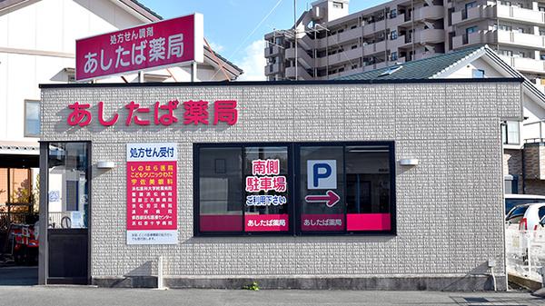 スギ薬局 浜松西ヶ崎店 のアルバイト | バイトマップ