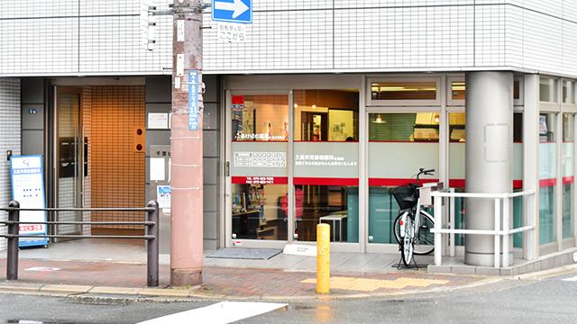 あけぼの薬局 千里丘駅前店の画像