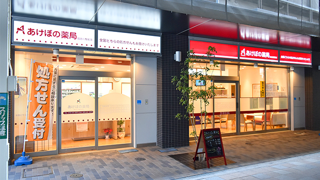 あけぼの薬局 加古川駅前店の画像