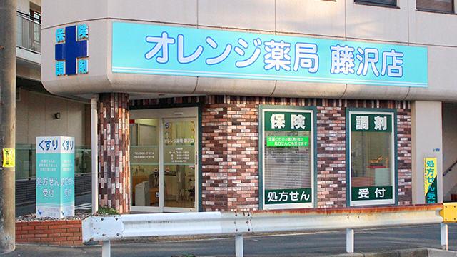 オレンジ薬局 藤沢店の画像