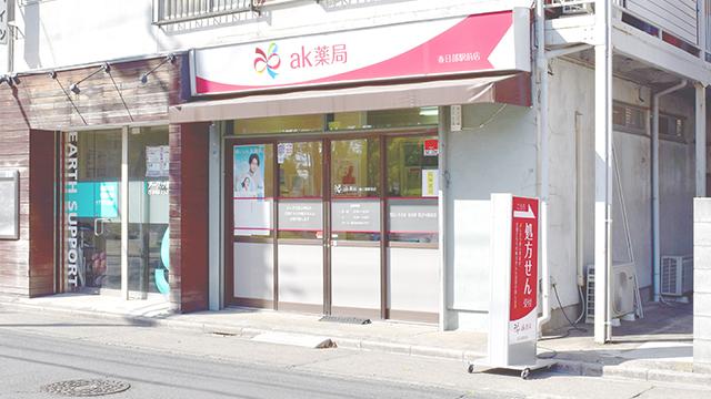 ak薬局 春日部駅前店の画像