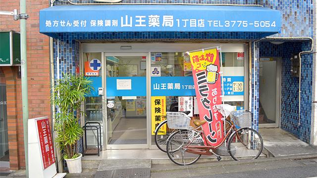 山王薬局1丁目店の画像