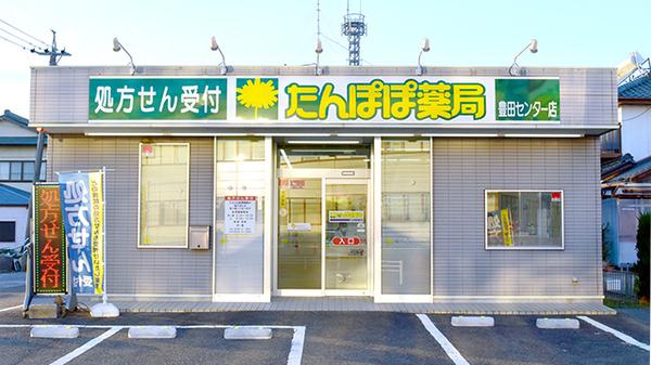 センター 医療 豊田 地域