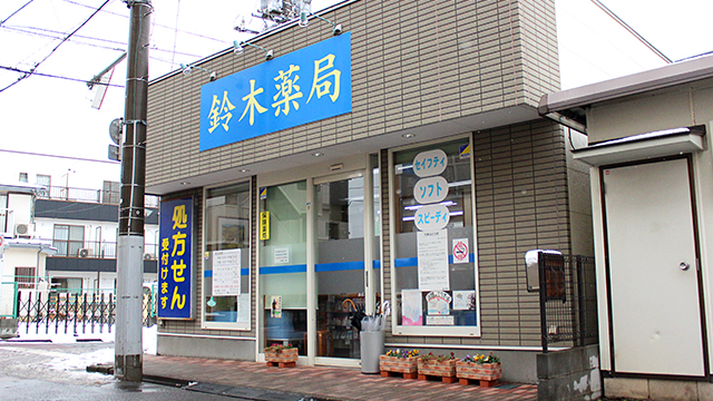 鈴木薬局 所沢店の画像