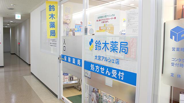 鈴木薬局 大宮アルシェ店の画像