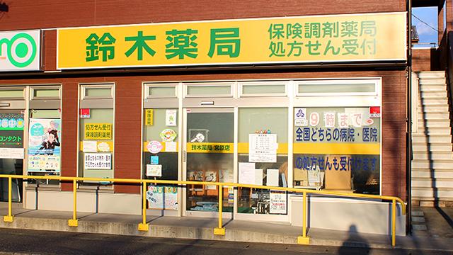 鈴木薬局 宮原店の画像