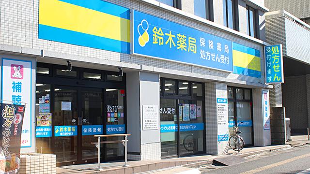 鈴木薬局 春日部中央店の画像