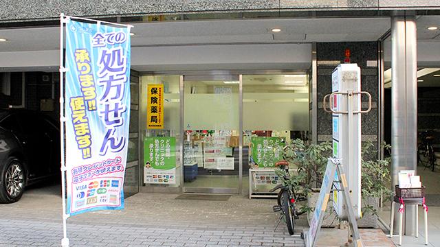 みらくる薬局 日本橋店の画像