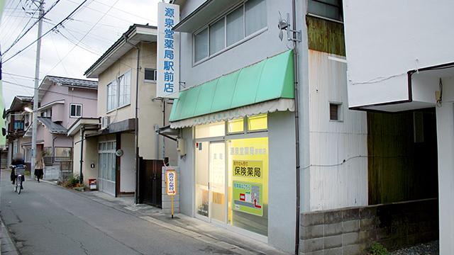 源泉堂薬局 駅前店の画像