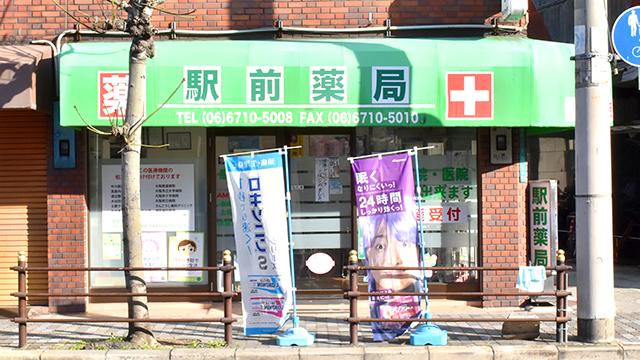 駅前薬局の画像