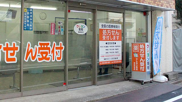 クレヨン薬局 神楽坂店の画像
