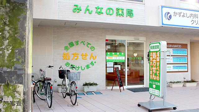 みんなの薬局 越谷駅前店の画像