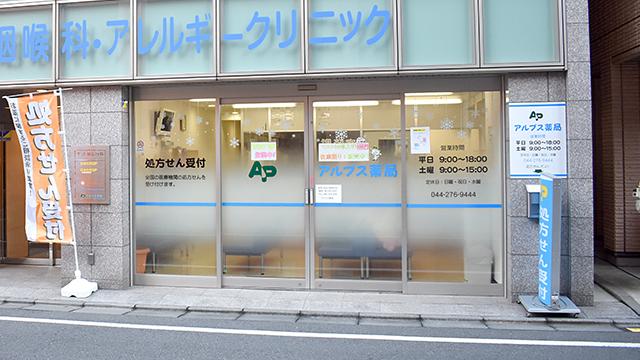 アルプス薬局の画像