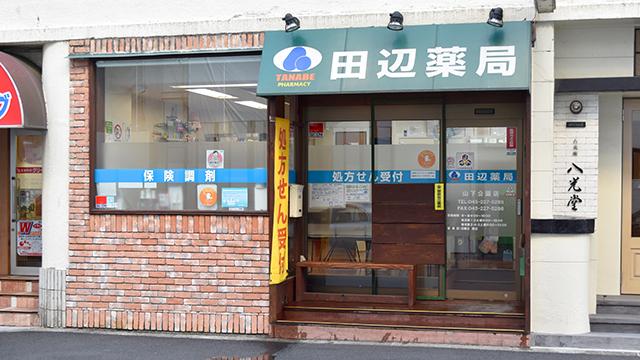 田辺薬局 山下公園店の画像