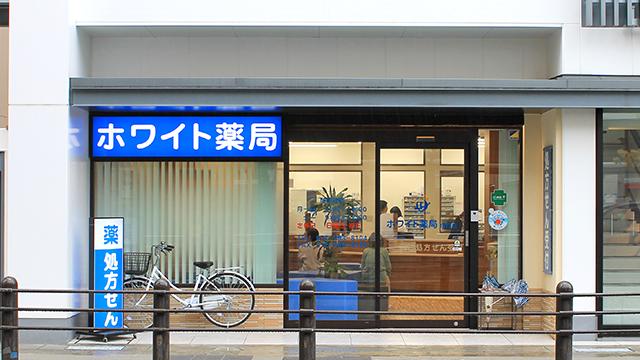 ホワイト薬局 伊丹店の画像