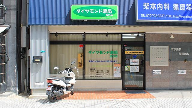 ダイヤモンド薬局西台店の画像