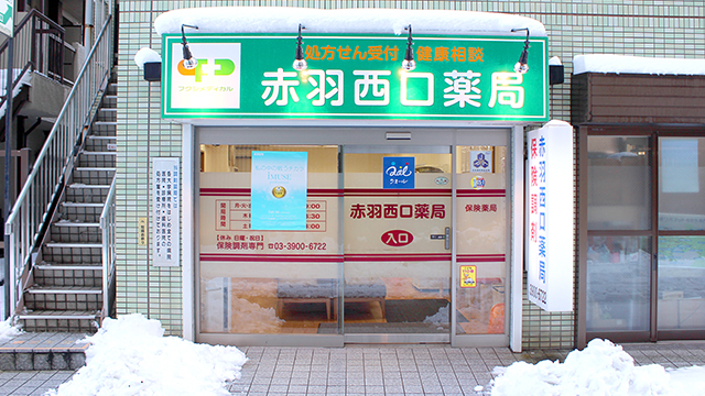 赤羽西口薬局の画像