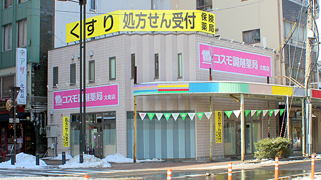 コスモ調剤薬局 大町店の画像
