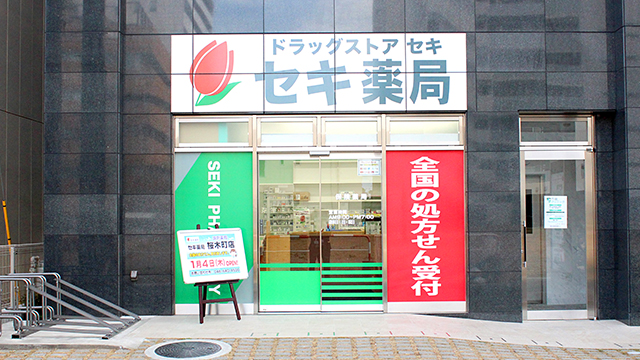 セキ薬局 桜木町店の画像