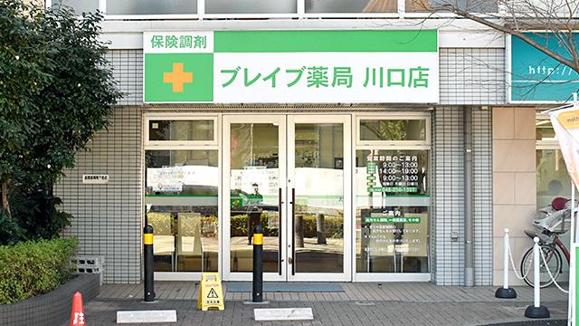 ブレイブ薬局 川口店の画像