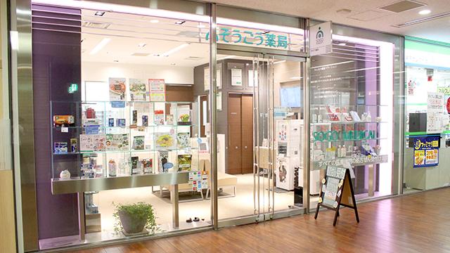 そうごう薬局 東京サンケイビル店の画像