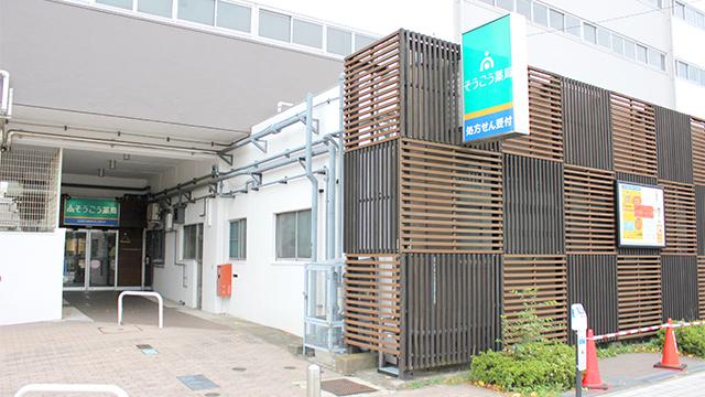 そうごう薬局 竹の塚店の画像