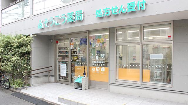 そうごう薬局 東蒲田店の画像