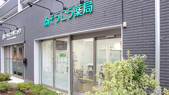 そうごう薬局 志村坂上店の画像