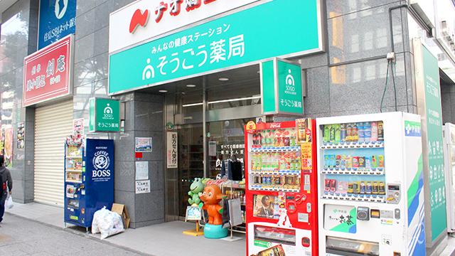 そうごう薬局 立川駅北口店の画像