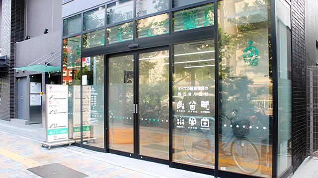 そうごう薬局 東新宿駅前店の画像