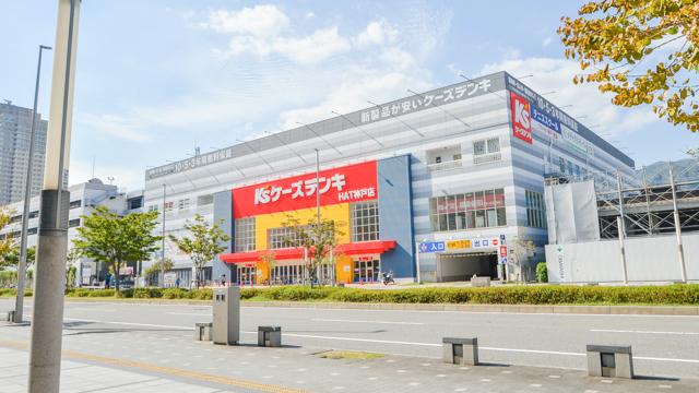 そうごう薬局 HAT神戸店の画像
