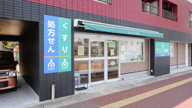 そうごう薬局 藤崎店の画像