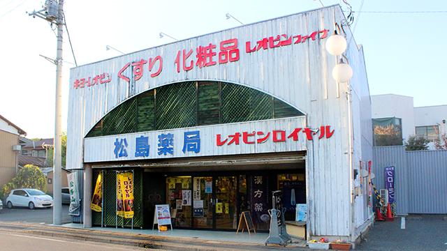 松島薬局の画像