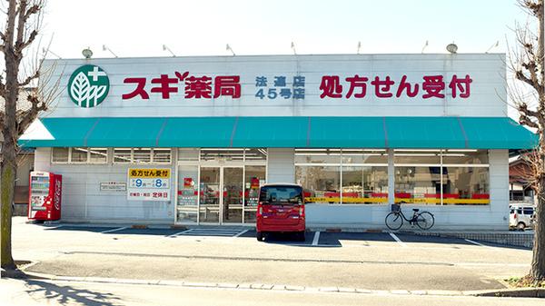 スギドラッグ町田旭町店 - AJSM.club(2019)