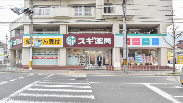 スギ薬局 山科店の画像