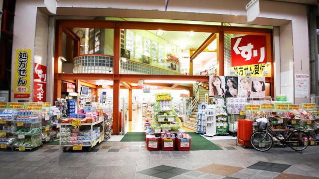 スギ薬局 阪神尼崎店の画像