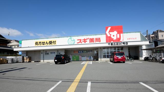 スギ薬局 千里丘店の画像