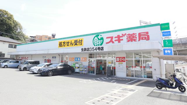 スギ薬局 生駒店の画像