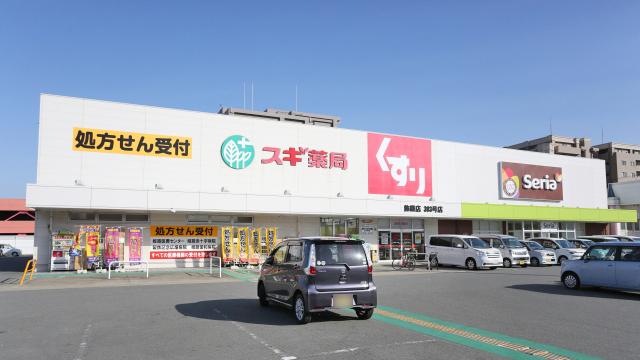 スギ薬局 姫路飾磨店の画像